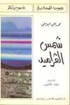 shams-al-karamid