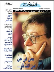 darwish-al-quds-supplement-screenshot0071