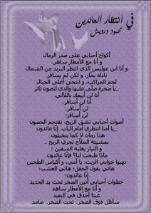 darwish-wallpaper-d985d8add985d988d8af-d8afd8b1d988d98ad8b4-d981d98a-d8a7d986d8aad8b8d8a7d8b1-d8a7d984d8b9d8a7d8a6d8afd98ad9861