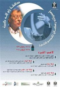 la3eb al nard ramallah (Small) (WinCE)