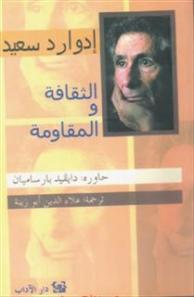 ED-SAID-al thaqafa-wal-mouqawama (WinCE)