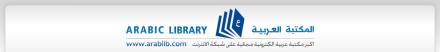 المكتبة العربية لوغو